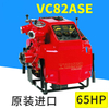 Portable Forest Fire Pump Set SB250 ,VC82ASE ( 65PH) ,WIck-250